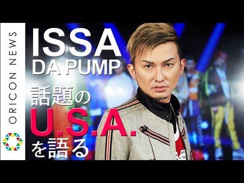 DA PUMP・ISSAが「ダサかっこいいMV」【U.S.A.】の魅力を語る