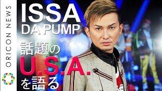 約3年ぶりのリリースとなるDA PUMPニューシングル「U.S.A.」。「計算さ...