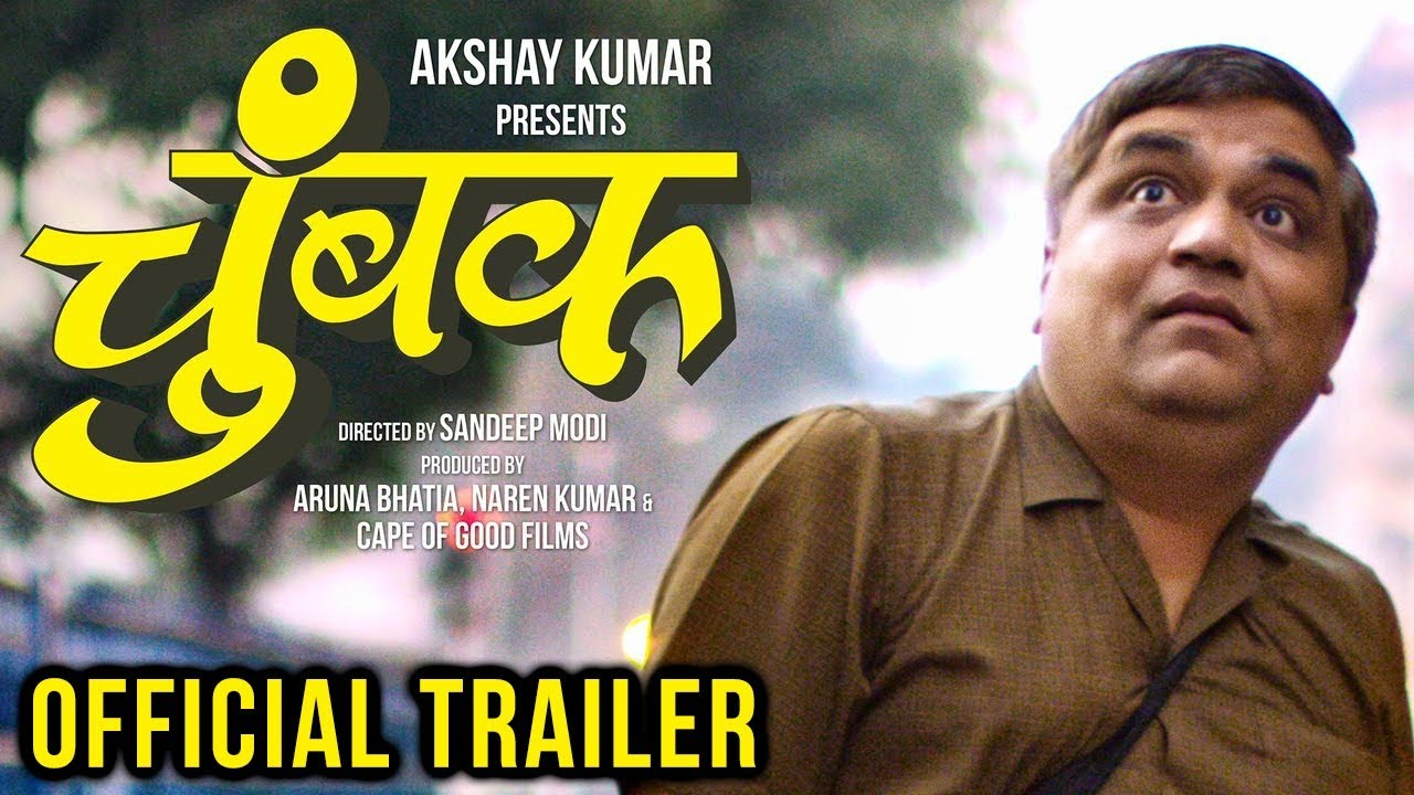 Image result for Chumbak Official trailer images