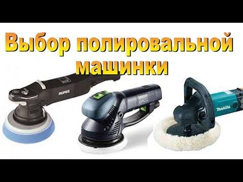 Как выбрать полировальную машинку для полировки на сервисе.