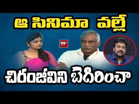 Tammareddy Bharadwaj Reveals Interesting Incident about His First Movie with Chiranjeevi | 99TV