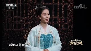 [衣尚中国]《黄昇的衣橱》 表演:杨采钰 刘婠| CCTV综艺 - YouTube