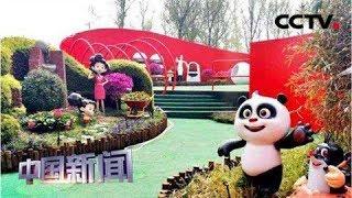 [中国新闻] 魅力世园会 中央广播电视总台央视动画馆亮相 | CCTV中文国际
