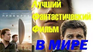 ПРИБЫТИЕ-ЛУЧШИЙ ФИЛЬМ В МИРЕ (обзор фильма)