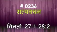 गिनती (#0236) Numbers 27:1- 28: 2 Hindi Bible Study Satya Vachan