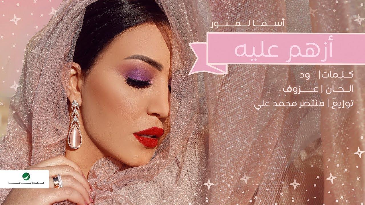 Asma Lmnawar ... Ezham Aleeh - Lyrics Video   اسما لمنور ... أزهم عليه - بالكلمات