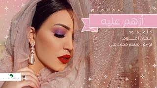 Asma Lmnawar ... Ezham Aleeh - Lyrics Video | اسما لمنور ... أزهم عليه - بالكلمات