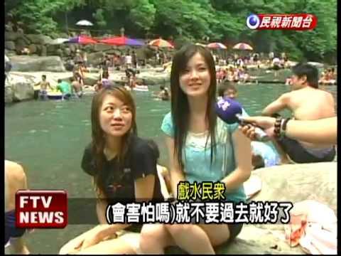 大豹溪溺水頻遊客繼續玩!-民視新聞