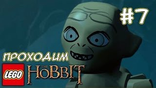 Загадки в темноте - LEGO Хоббит - #7(Палец вверх и подпишись! =) http://www.youtube.com/subscription_center?add_user=krism999 Канал Криса: http://www.youtube.com/krism999 Канал Томо: ..., 2014-04-21T11:00:02.000Z)