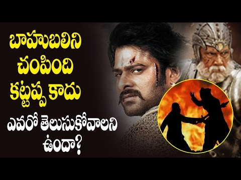 Thumbnail: Why Kattappa Killed Baahubali Secret Clarify | Latest Telugu Cinema News | Silver Screen