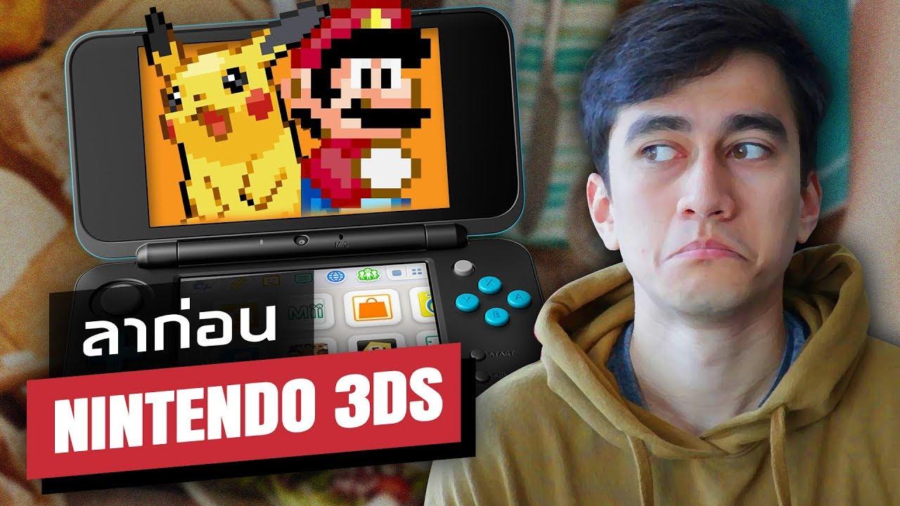 ลาก่อน Nintendo 3DS