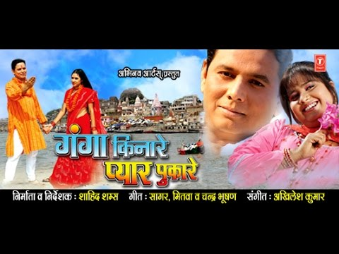 GANGA KINARE PYAR PUKARE  - Full Bhojpuri Movie