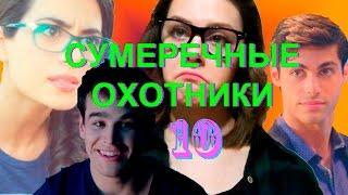 СУМЕРЕЧНЫЕ ОХОТНИКИ 10 эпизод | Хат хат!