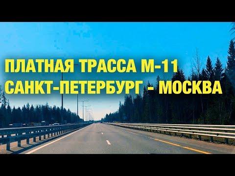 Полный обзор платной трассы М-11 НЕВА Москва-Санкт-Петербург: стоимость проезда, заправки и удобства