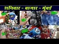 Saturday Market Marol | Cheapest Market of Mumbai (Clothes,Electronics,Hoodies,jeweleries)