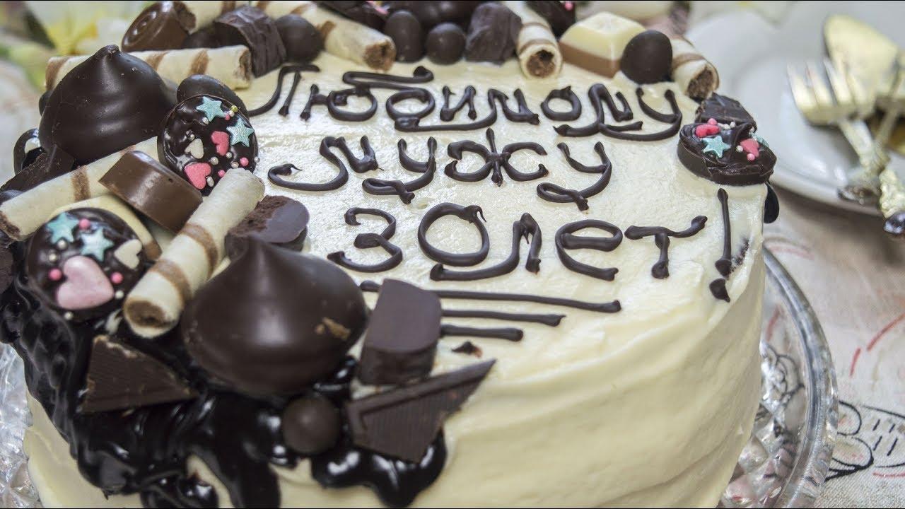 Шоколадный бисквит и заварной крем Как украсить торт ...