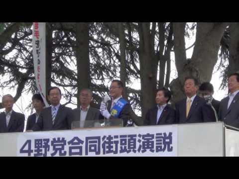 【岩手】きどぐち英司候補応援のため、野党4党代表者合同街頭演説会を開催