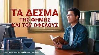 Μαρτυρία της εμπειρίας των χριστιανών «Τα δεσμά της φήμης και του οφέλους»