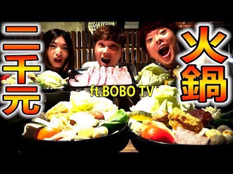2000100!?ft.BOBO TV