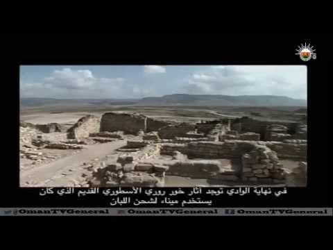 روائع عمان الجيولوجية - Geological Wonders of Oman