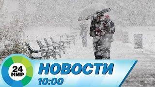 Новости 10:00 от 14.01.2021