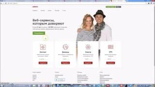Как зарегистрировать домены и залить сайт на хостинг джино jino ru 1