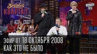 Вечерний Квартал от 18.10.2008  | Как это не было, Тимошенко и Путин