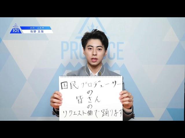 PRODUCE 101 JAPANㅣ山梨ㅣ【佐野 文哉(Sano Fumiya)】ㅣ国民プロデューサーのみなさまへの公約
