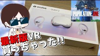 【ゆっくり実況】VR初のバトロワゲーをプレイしてみたったwwwww【Oculus Quest 2/POPULATION:ONE】