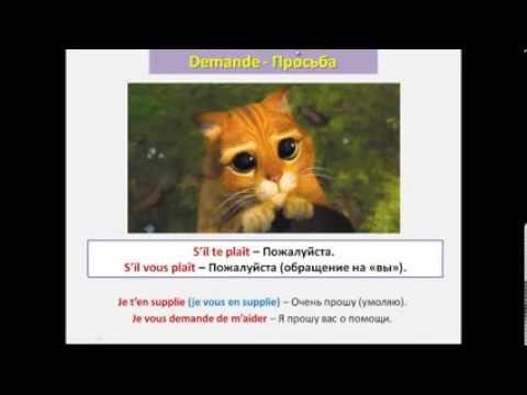 Уроки французского #40: