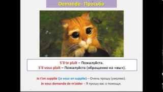Уроки французского #40: Необходимые фразы и полезные выражения на французском