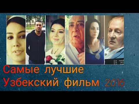 куз ёшим узбек кино 2015