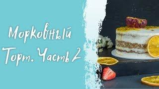 ПП-десерт 120 ккал/100гр❗ ПП-рецепт Морковного торта - часть 2 #cardamonclub