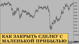 Точки Выхода: Как Выходить из Сделки с Мелкой Прибылью