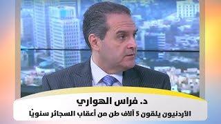 د. فراس الهواري – الأردنيون يلقون 5 آلاف طن من أعقاب السجائر سنويًا