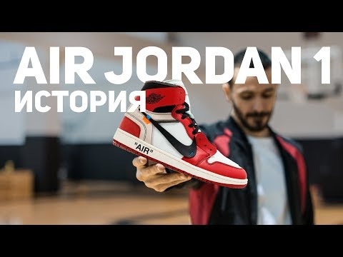 История кроссовок Air Jordan 1