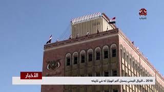 2018 .. الريال اليمني يسجل أكبر إنهيار له في تاريخه   | تقرير يمن شباب