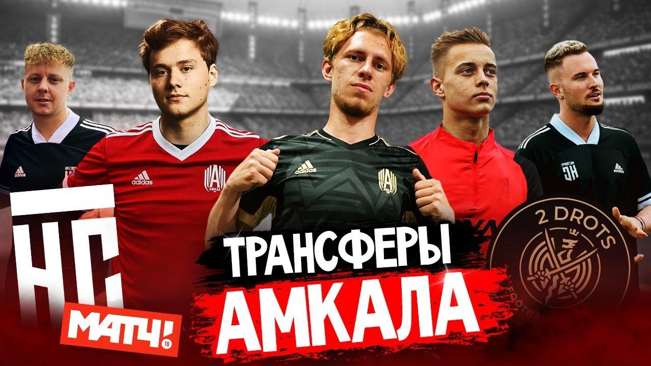 АМКАЛ подписал контракт с НОВОЙ ЗВЕЗДОЙ?! / Трансферый Рынок Футбольного Ютуба