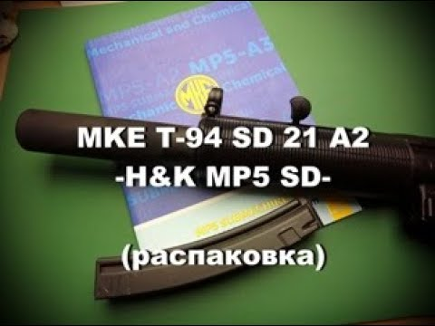 Download Карабин MKE T94 SD 21 A2 (H&K MP5 SD) РАСПАКОВКА