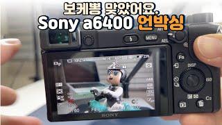 Sony a6400 언박싱 및 쪼금 테스트. 결국 렌즈…