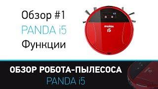 обзор робот пылесос Panda i5 (Панда i5), функции. Особенности робота-пылесоса Panda i5