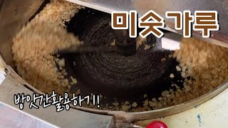 [찌르]다섯가지 곡물로 구수하고 맛있는 미숫가루 만드는…