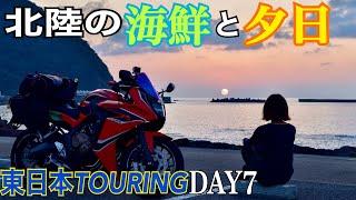 【東日本】北陸のマジかよ!な海鮮と夕日。クラゲの水族館で癒しをもらいました【モトブログ】