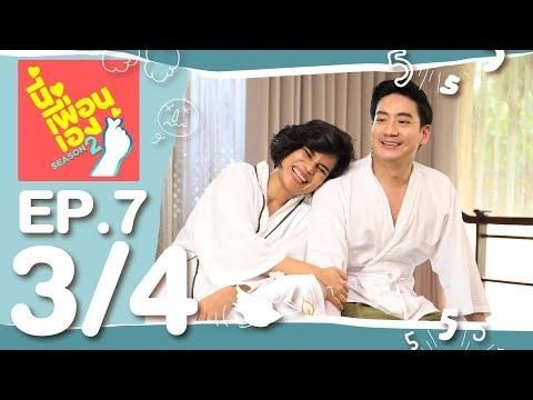 นี่เพื่อนเอง ซีซั่น 2   อลิน  อลัน Part 3/4