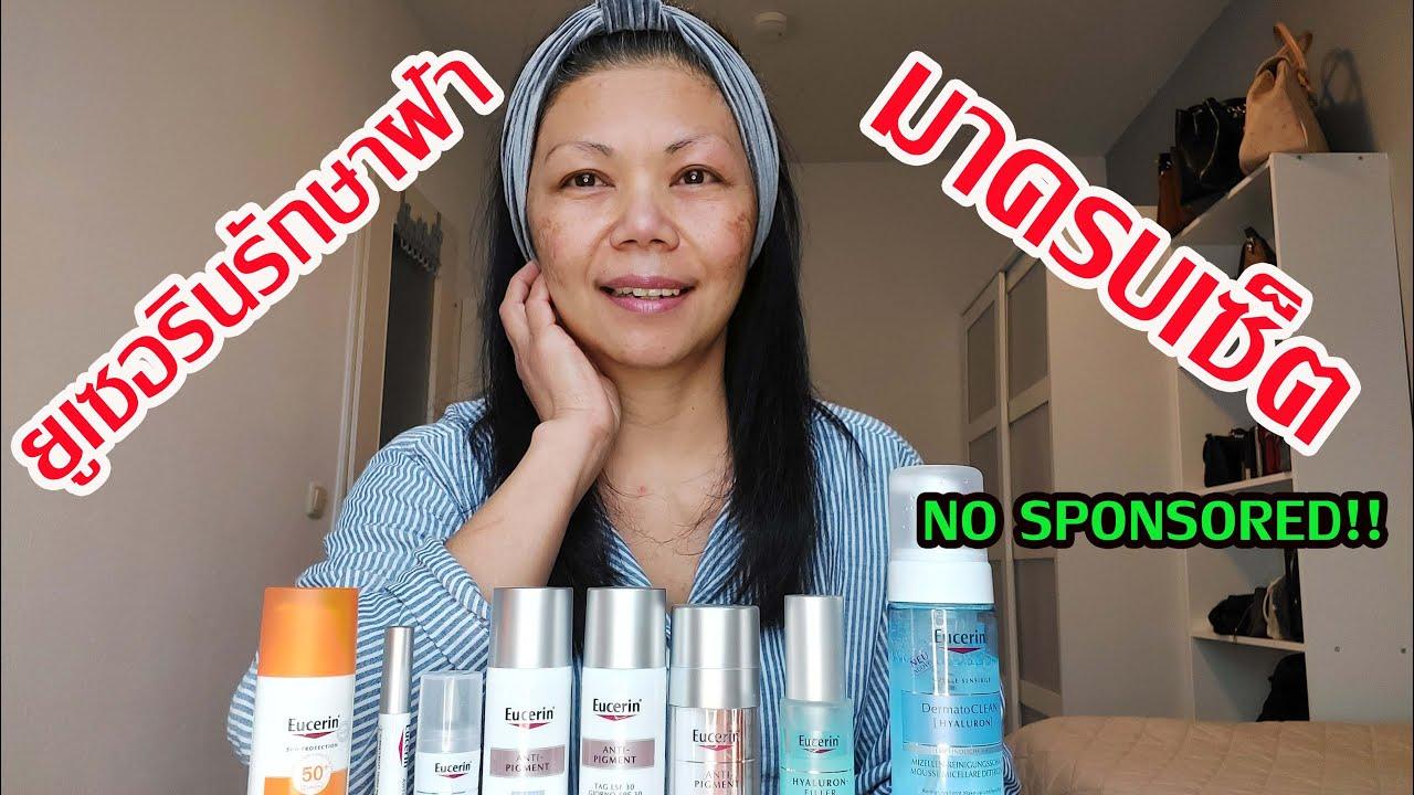 ยูเซอรินรักษาฝ้า Eucerin Anti-Pigment 2 / 5 ราคาและชอปที่ซื้อใต้คลิปค่ะ💖