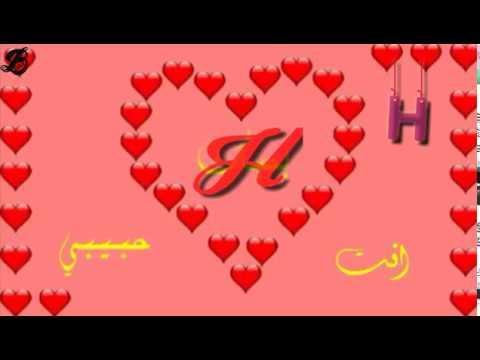 اجمل تصميم حرف H مع اجمل الاغاني قلب قلب Youtube