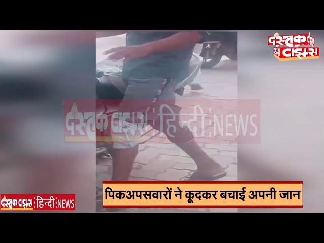 कानपुर में चलती पिकअप बनी आग का गोला, ड्राइवर कन्डक्टर ने कूदकर बचाई जान, देखे वीडियो