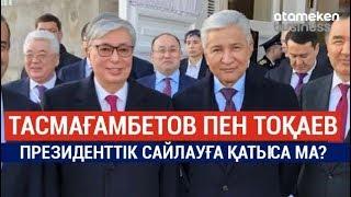 Тасмағамбетов пен Тоқаев Президенттік сайлауға қатыса ала ма?