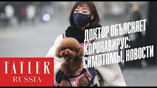 Доктор объясняет коронавирус: симптомы, признаки, новости