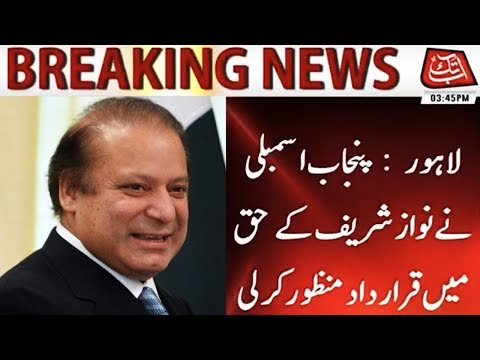 Punjab Assembly Approves Resolution In Favor Of Nawaz Sharif